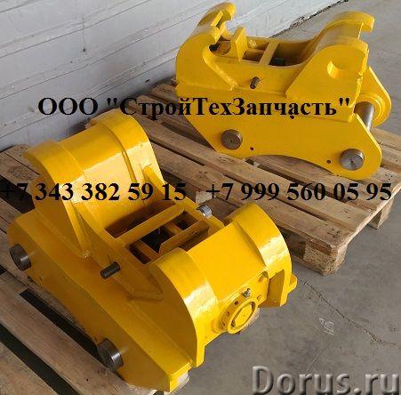 Механический квик-каплер на экскаватор 19 - 25 тонн - Запчасти и аксессуары - У нас вы можете купить..., фото 1